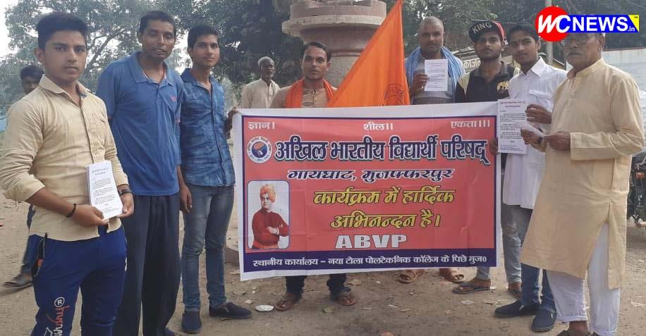 अखिल भारतीय विद्यार्थी परिषद्