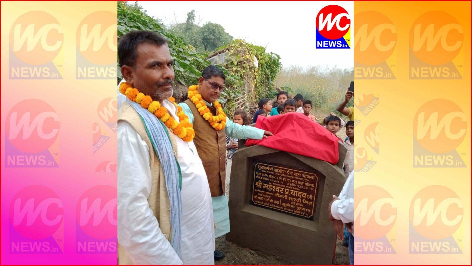 MLA maheshwar prasad yadav opening of Nal-Jal Yojna