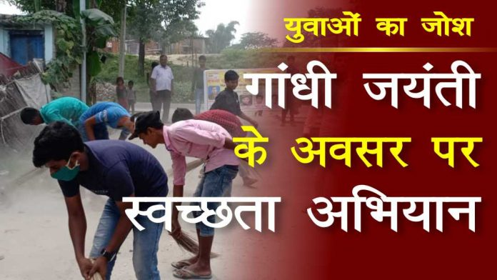 Cleanliness Campaign on the occasion of Gandhi Jayanti